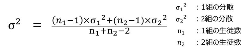 t検定 プールした分散の算出方法