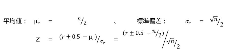 符号検定の統計量の求め方