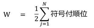 符号付順位の統計量の求め方